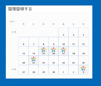 カレンダー上に実施日を表示