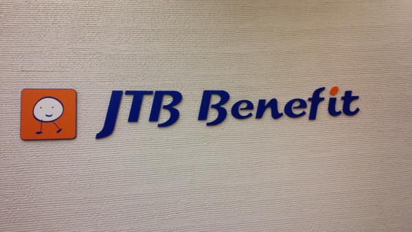 JTBベネフィット様
