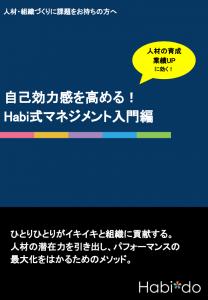 Habi式マネジメント入門編