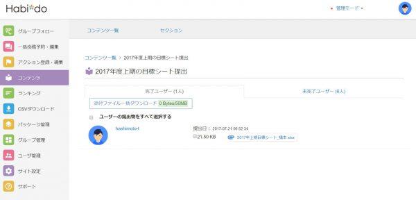 管理者画面イメージ
