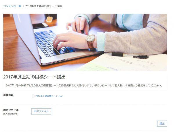 ユーザ画面イメージ