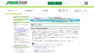 JISHA中災防サイト