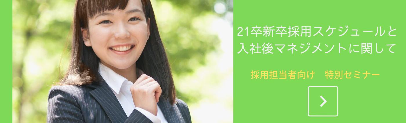 21卒新卒採用スケジュールと 入社後マネジメントに関して採用担当者向け 特別セミナー