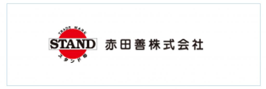 赤田善株式会社