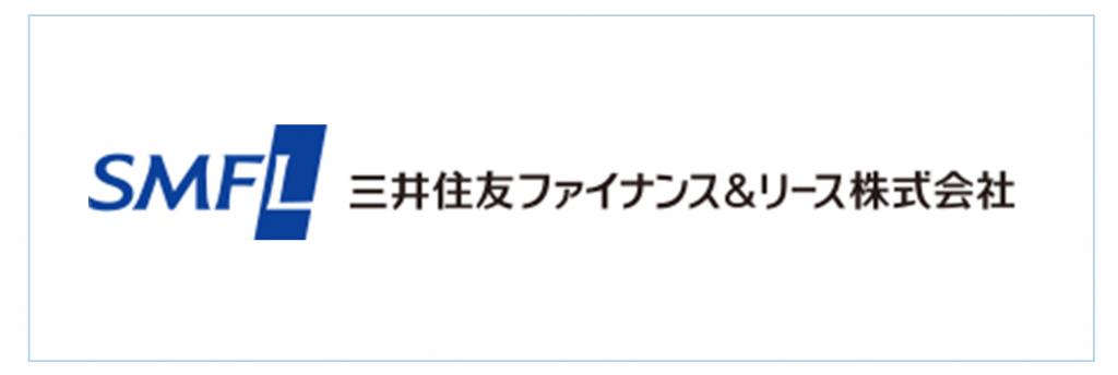三井住友ファイナンス&リース