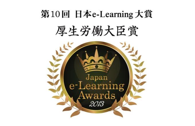 第10回日本e-Learning大賞厚生労働大臣賞