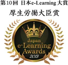 日本eラーニング大賞厚生労働大臣賞