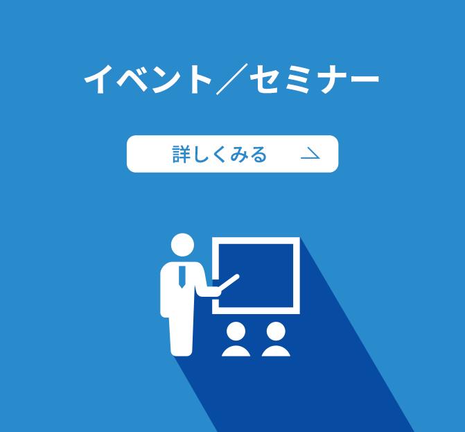 イベント/セミナー