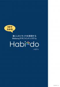 5分でわかる_Habi_do 資料