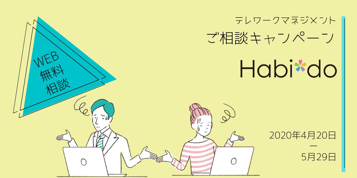 テレワークマネジメントご相談キャンペーン