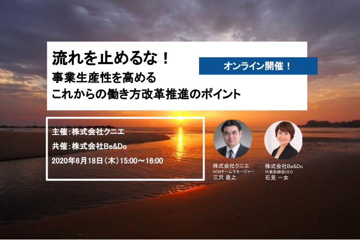 株式会社クニエ様共催セミナー
