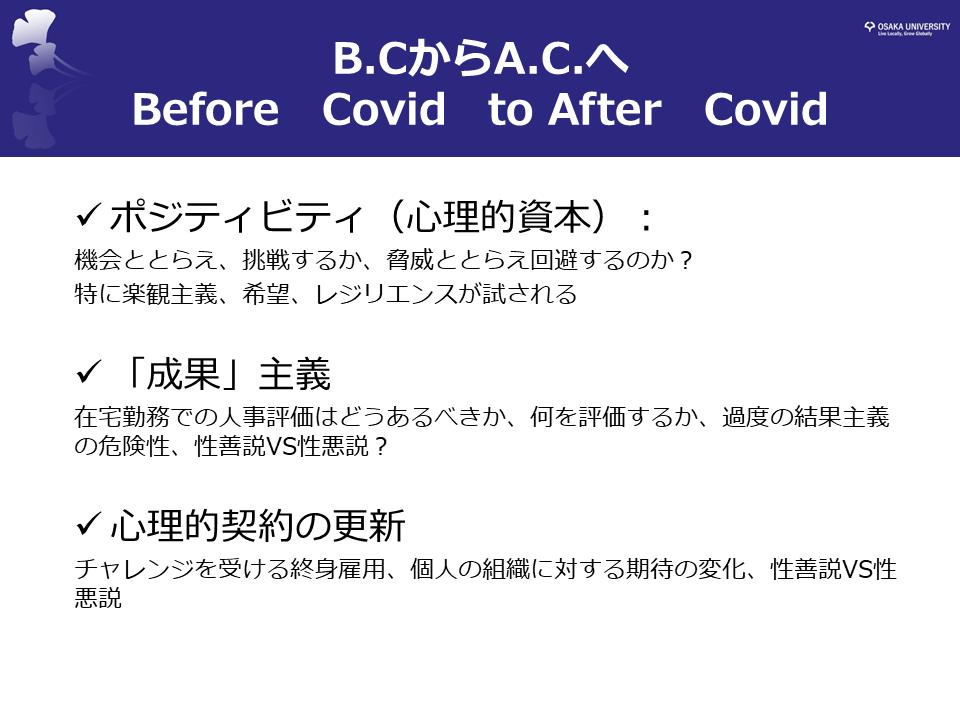 BCからACへ。ポジティビティ、成果主義、心理的契約の更新
