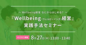 Wellbeing経営実践手法セミナー